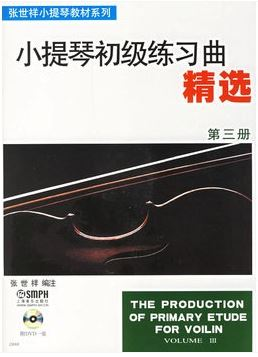 The Production of Primary Etude for Violin